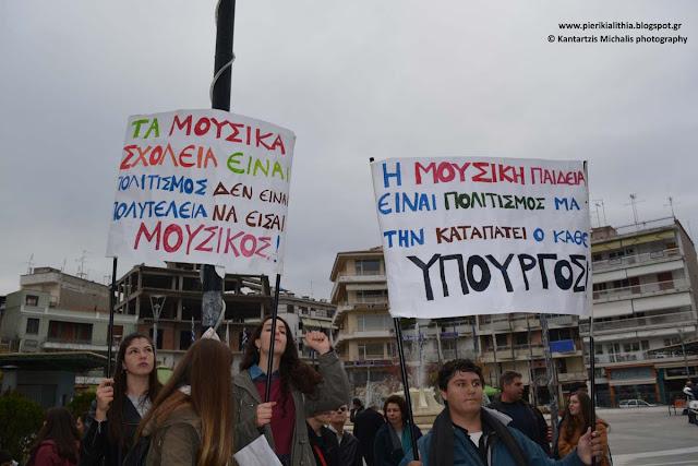 Διαμαρτυρία των μαθητών-τριών του Μουσικού Σχολείου Κατερίνης σήμερα το πρωί. (ΦΩΤΟ-ΒΙΝΤΕΟ)