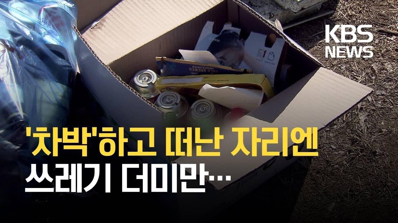 차박하고 쓰레기 버리고 가는 쓰레기들 - 꾸르