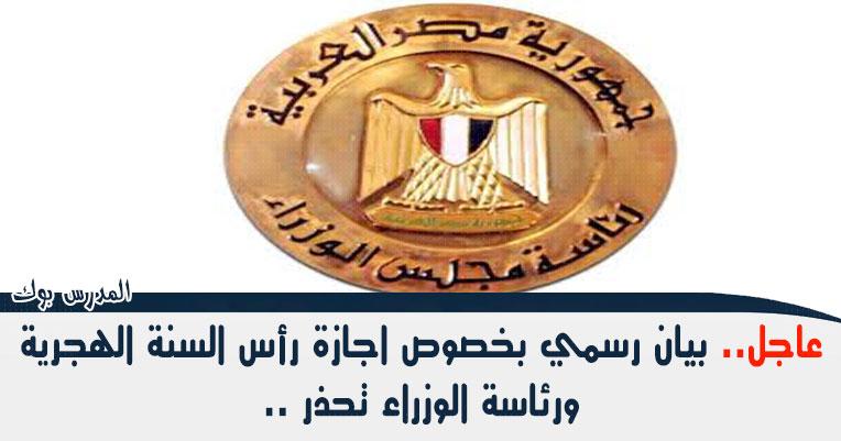 موعد اجازة رأس السنة الهجرية 2019 ببيان رسمي من مجلس الوزراء