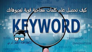 كيف تحصل على كلمات مفتاحية قوية لفديوهاتك,seo ,keyword ,tool ,keywords ,seo tips ,marketing tips ,google ,search engine ,tutorial,