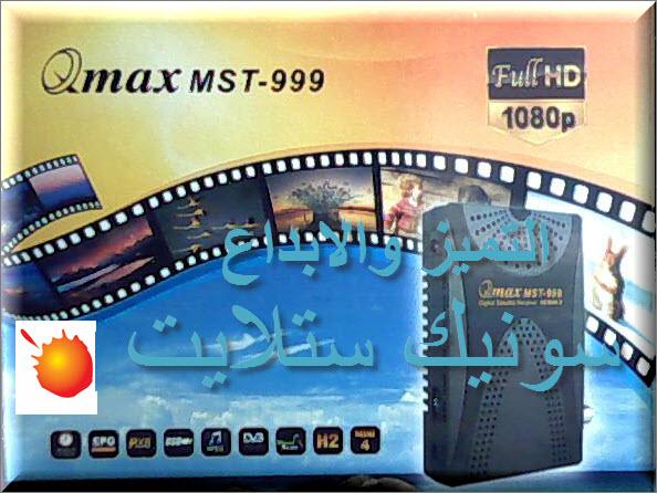 سوفت وير فلاشة الاصلية  Qmax_MST-999 H2MINI4  ابو كرتونه صفراء  الحل الاكيد علاج جميع مشاكل الجهاز