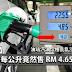 油站汽油价格乱乱涨?汽油每公升竟然售 RM 4.65!下次打油前要注意!