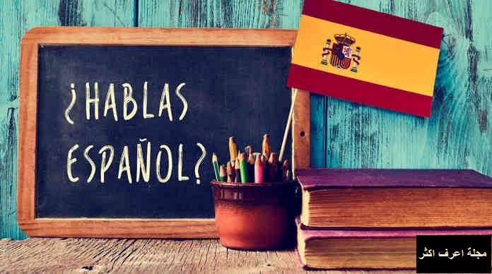 تطبيق تعليم اللغة الاسبانية