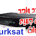 تردد واحد ينزل جميع قنوات  قمر تركيا ( Turksat ) الجديدة علي معظم اجهزة الاستقبال دفعة واحدة 2018