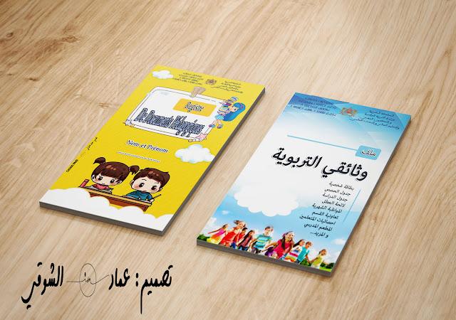 واجهات لملفات وثائق الأستاذ باللغتين العربية والفرنسية