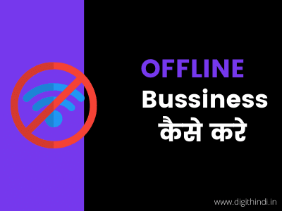 offline-business