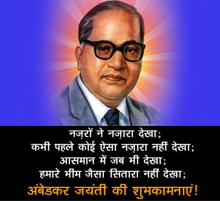 ambedkar quotes in hindi msg download