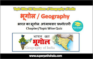 Chapter/Topic Wise GK Questions of Geography of India: भारत का भूगोल अध्यायवार प्रश्नोत्तरी
