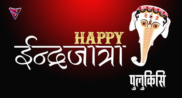 Happy Indra Jatra Images