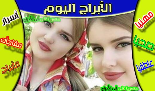 حظك اليوم السبت 21-11-2020 إبراهيم حزبون
