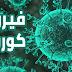 فيروس كورونا | كل ما ترغب معرفته حول هذا الفيروس أعراضه ومخاطره