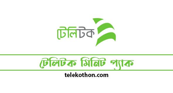 Teletalk minute pack 2021 (Any number)