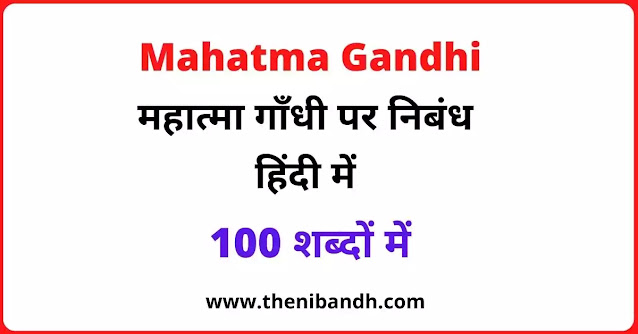 Mahatma Gandhi text image in Hindi