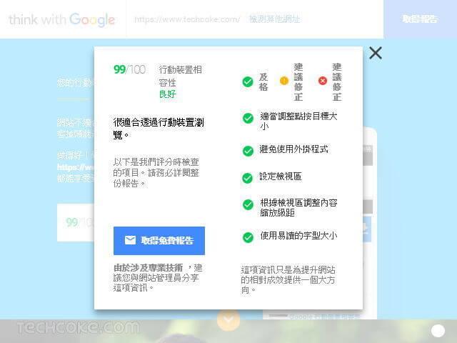 Google 出品:小型企業網站 Mobile Friendly 速度測試工具_202