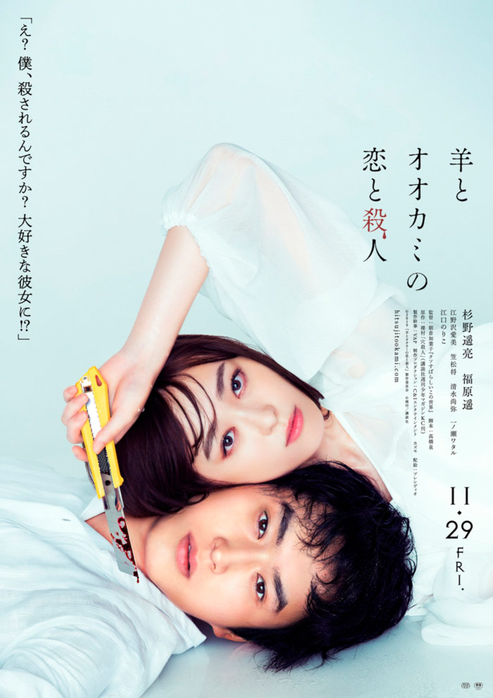 Love and Murder of Sheep and Wolf (Hitsuji to Ookami no Koi to Satsujin) - Ana Satsujin live-action