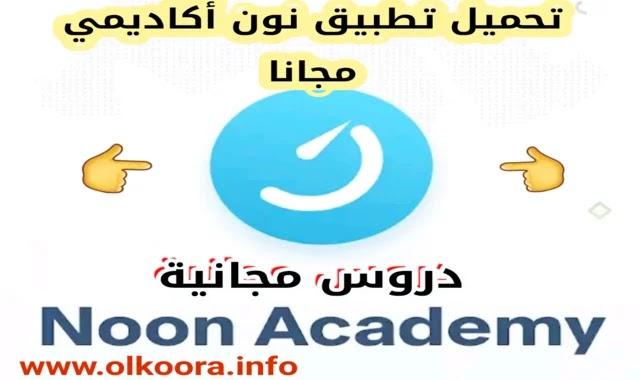 تحميل تطبيق نون اكاديمي Noon Academy للاستفادة من منصة نون اكاديمي مجانا 2020