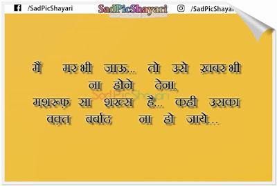 bewafa image in hindi
