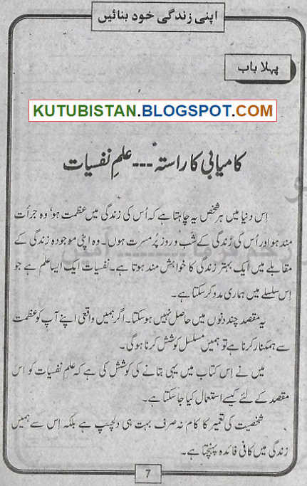 Sample page of Apni Zindagi Khud Banae Urdu Book
