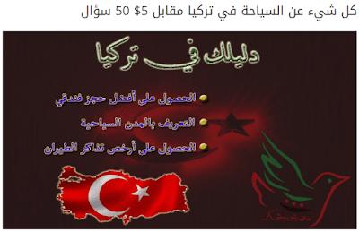 دليلك في تركيا