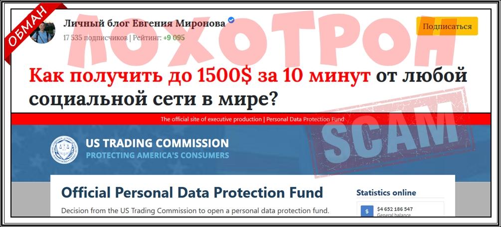 [Лохотрон] tradeusacorpblog.xyz/index_ru.php  – Отзывы, развод? Личный блог Евгения Миронова