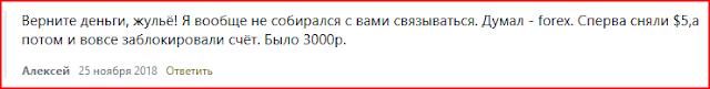 Реальные отзывы пользователей о фальшивом компании - Xtrade.