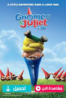 مشاهدة وتحميل فيلم Gnomeo And Juliet 2011 مترجم عربي