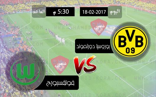 نتيجة مباراة بوروسيا دورتموند وفولفسبورج اليوم بتاريخ 18-02-2017 الدوري الالماني