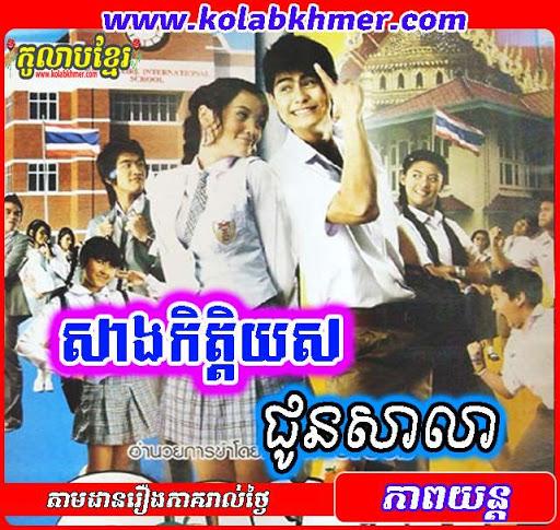 សាងកិត្តិយសជូនសាលា - Sang Kethiyous Joun Sala - Thai Movie Speak Khmer