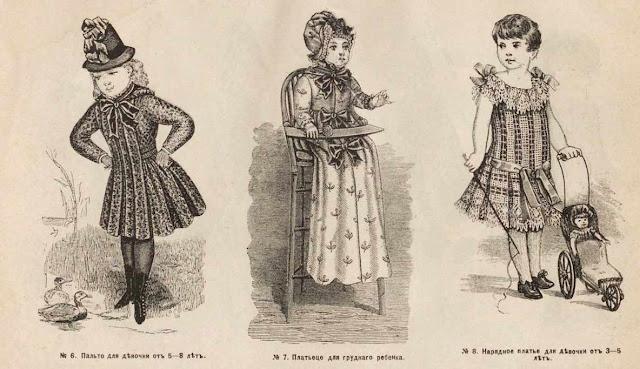 детская мода позапрошлого века