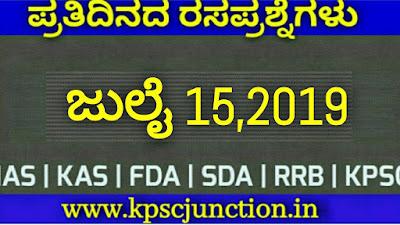 SBK KANNADA DAILY CURRENT AFFAIRS QUIZ,kpscjunction