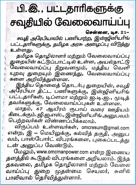 TN Govt Foreign Recruitment Advertisement Notification dated 21.12.2018 (Dinamalar)