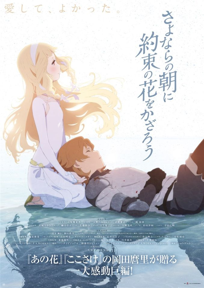 Maquia: When the Promised Flower Blooms - Mari Okada