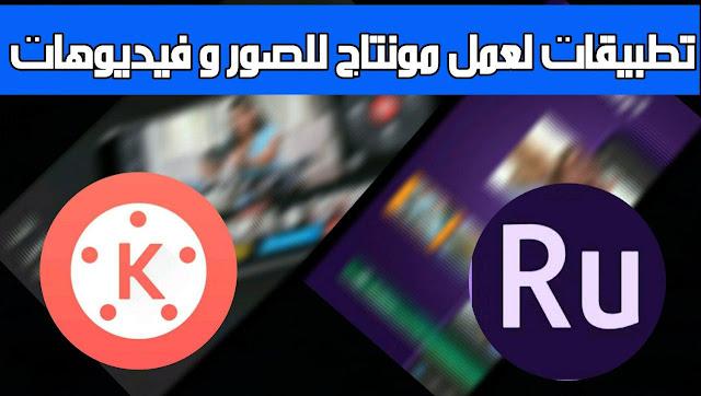 تطبيقات تحرير الفيديو  لإنشاء مقاطع فيديو عالية الجودة للاندرويد