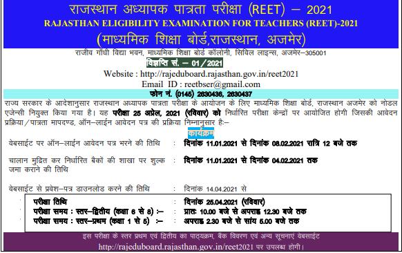 REET 2021 31000 New Teacher Recruitment Detail Notification | New Syllabus & Exam Pattern & Selection Process ||