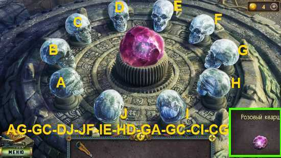 все черепа перемещаем так чтобы смотрели в центр в игре наследие 2 пленник