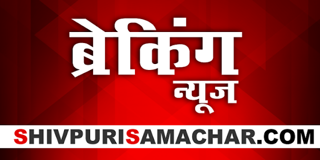 चुनाव ड्यूटी को लेकर विवाद : SI ने BRC को चांटा मारने की धमकी दी। ASP ने कराई सुलह | SHIVPURI NEWS