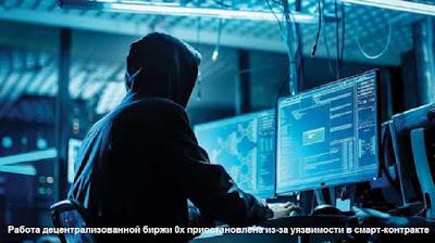 Работа децентрализованной биржи 0x приостановлена из-за уязвимости в смарт-контракте