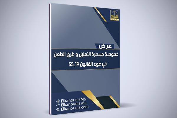 خصوصية مسطرة التعليل و طرق الطعن في ضوء القانون 55.19 PDF