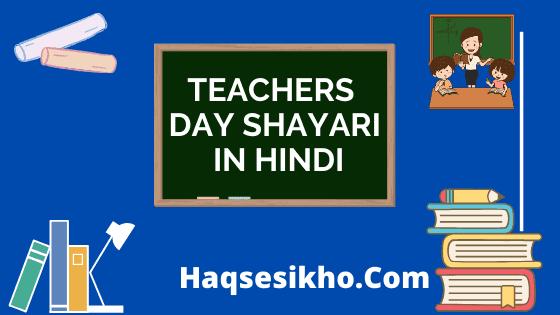 Top 47 Teachers Day shayari in Hindi । शिक्षक दिवस पर शायरी - Haqsesikho