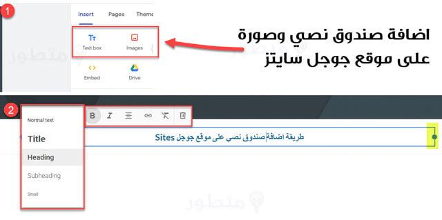 طريقة اضافة نص وصورة لموقعك على google sites