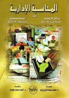 تحميل كتاب المحاسبة الإدارية pdf مجلتك الإقتصادية