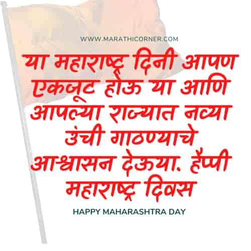 Maharashtra Day Shubhechha in Marathi