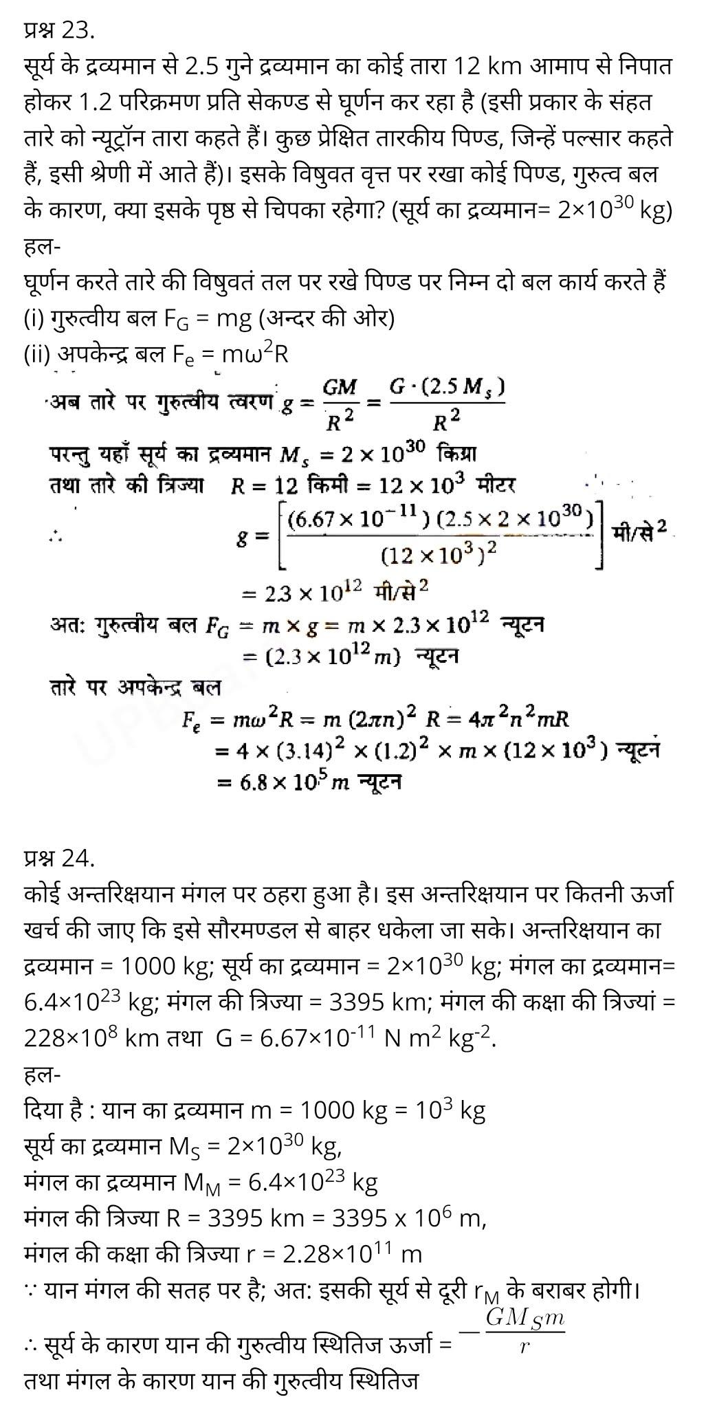 Gravitation,  what is meant by gravitation,  universal law of gravitation,  gravitational force,  gravitation physics, gravitation class 11, gravitation anime,  gravitational force examples,  gravitational constant,  गुरुत्वाकर्षण,  गुरुत्वाकर्षण बल Class 9th,  गुरुत्वाकर्षण प्रश्न उत्तर,  गुरुत्वाकर्षण नोट्स,  गुरुत्वाकर्षण नियतांक क्या है,  गुरुत्वाकर्षण क्या है,  गुरुत्वाकर्षण का सार्वत्रिक नियम क्या है,  गुरुत्वाकर्षण in English,  गुरुत्वाकर्षण Class 11,  class 11 physics Chapter 8,  class 11 physics chapter 8 ncert solutions in hindi,  class 11 physics chapter 8 notes in hindi,  class 11 physics chapter 8 question answer,  class 11 physics chapter 8 notes,  11 class physics chapter 8 in hindi,  class 11 physics chapter 8 in hindi,  class 11 physics chapter 8 important questions in hindi,  class 11 physics  notes in hindi,   class 11 physics chapter 8 test,  class 11 physics chapter 8 pdf,  class 11 physics chapter 8 notes pdf,  class 11 physics chapter 8 exercise solutions,  class 11 physics chapter 8, class 11 physics chapter 8 notes study rankers,  class 11 physics chapter 8 notes,  class 11 physics notes,   physics  class 11 notes pdf,  physics class 11 notes 2021 ncert,  physics class 11 pdf,  physics  book,  physics quiz class 11,   11th physics  book up board,  up board 11th physics notes,   कक्षा 11 भौतिक विज्ञान अध्याय 8,  कक्षा 11 भौतिक विज्ञान का अध्याय 8 ncert solution in hindi,  कक्षा 11 भौतिक विज्ञान के अध्याय 8 के नोट्स हिंदी में,  कक्षा 11 का भौतिक विज्ञान अध्याय 8 का प्रश्न उत्तर,  कक्षा 11 भौतिक विज्ञान अध्याय 8 के नोट्स,  11 कक्षा भौतिक विज्ञान अध्याय 8 हिंदी में,  कक्षा 11 भौतिक विज्ञान अध्याय 8 हिंदी में,  कक्षा 11 भौतिक विज्ञान अध्याय 8 महत्वपूर्ण प्रश्न हिंदी में,  कक्षा 11 के भौतिक विज्ञान के नोट्स हिंदी में,  भौतिक विज्ञान कक्षा 11 नोट्स pdf,  भौतिक विज्ञान कक्षा 11 नोट्स 2021 ncert,  भौतिक विज्ञान कक्षा 11 pdf,  भौतिक विज्ञान पुस्तक,  भौतिक विज्ञान की बुक,  भौतिक विज्ञान प्रश्नोत्तरी class 11, 11 वीं भौतिक विज्ञान पुस्तक up board,  बिहा