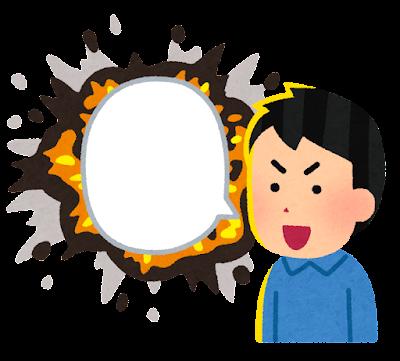 爆弾発言のイラスト(男性)