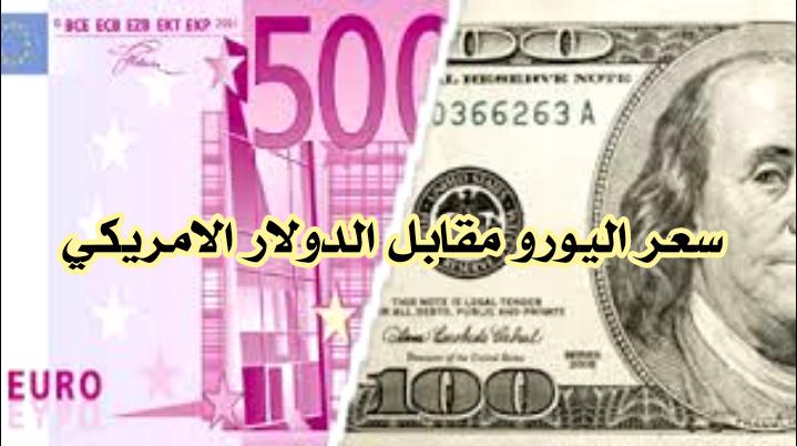 سعر اليورو مقابل الدولار