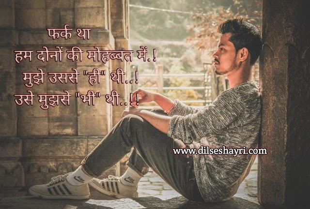 Love Shayari with Images | Hindi Shayari Love
