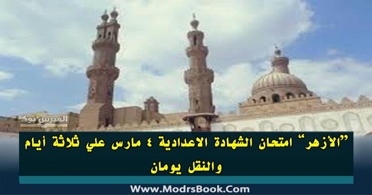 الأزهر: امتحان الشهادة الاعدادية 4 مارس علي ثلاثة أيام والنقل يومان