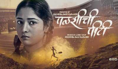 Palshichi PT 2019 Marathi Movie Free Download 480p