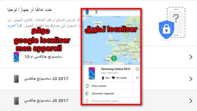 2الطريقة الاولة معرفة مكان الهاتف المسروق عن طريق Gmail