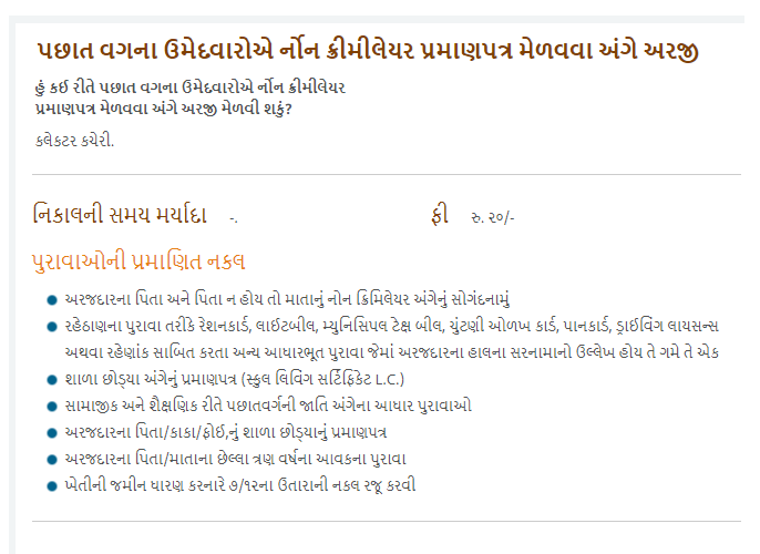 Non Criminal Certificate Online On Digital Gujarat